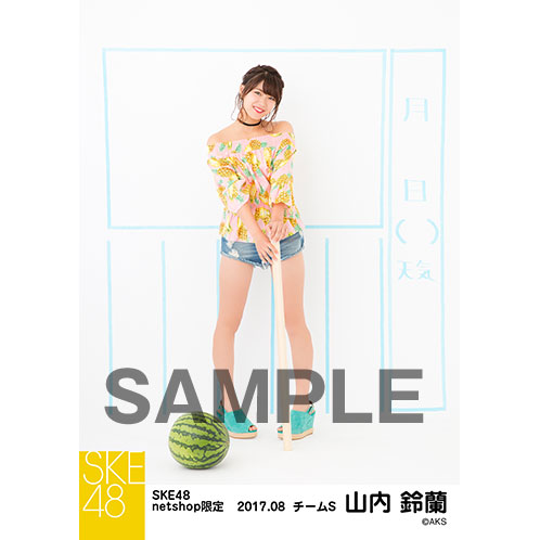 SKE48 2017年8月度 net shop限定個別ランダム生写真5枚セット 山内鈴蘭