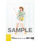 SKE48 2017年8月度 net shop限定個別ランダム生写真5枚セット 青木詩織