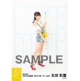 SKE48 2017年8月度 net shop限定個別ランダム生写真5枚セット 太田彩夏