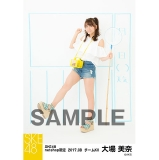 SKE48 2017年8月度 net shop限定個別ランダム生写真5枚セット 大場美奈