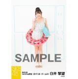 SKE48 2017年8月度 net shop限定個別ランダム生写真5枚セット 白井琴望