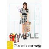 SKE48 2017年8月度 net shop限定個別ランダム生写真5枚セット 高木由麻奈