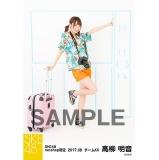SKE48 2017年8月度 net shop限定個別ランダム生写真5枚セット 高柳明音