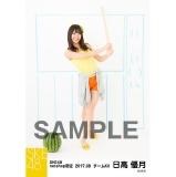 SKE48 2017年8月度 net shop限定個別ランダム生写真5枚セット 日高優月