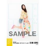 SKE48 2017年8月度 net shop限定個別ランダム生写真5枚セット 古畑奈和