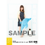 SKE48 2017年8月度 net shop限定個別ランダム生写真5枚セット 松村香織