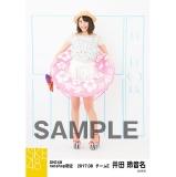 SKE48 2017年8月度 net shop限定個別ランダム生写真5枚セット 井田玲音名