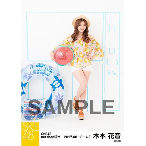 SKE48 2017年8月度 net shop限定個別ランダム生写真5枚セット 木本花音