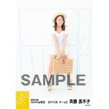 SKE48 2017年8月度 net shop限定個別ランダム生写真5枚セット 斉藤真木子