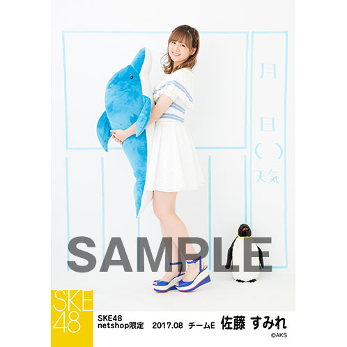 SKE48 2017年8月度 net shop限定個別ランダム生写真5枚セット 佐藤すみれ
