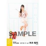 SKE48 2017年8月度 net shop限定個別ランダム生写真5枚セット 末永桜花