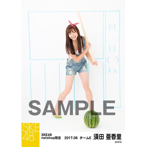 SKE48 2017年8月度 net shop限定個別ランダム生写真5枚セット 須田亜香里