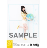 SKE48 2017年8月度 net shop限定個別ランダム生写真5枚セット 谷真理佳