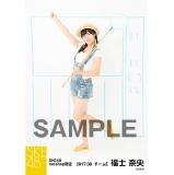 SKE48 2017年8月度 net shop限定個別ランダム生写真5枚セット 福士奈央