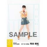 SKE48 2017年8月度 net shop限定個別ランダム生写真5枚セット 岡田美紅