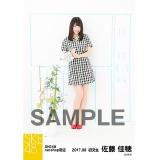 SKE48 2017年8月度 net shop限定個別ランダム生写真5枚セット 佐藤佳穂