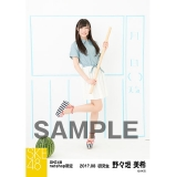 SKE48 2017年8月度 net shop限定個別ランダム生写真5枚セット 野々垣美希