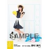 SKE48 2017年8月度 net shop限定個別ランダム生写真5枚セット 野村実代