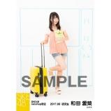 SKE48 2017年8月度 net shop限定個別ランダム生写真5枚セット 和田愛菜