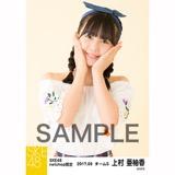 SKE48 2017年9月度 net shop限定個別生写真「刺繍ブラウス」5枚セット 上村亜柚香