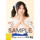 SKE48 2017年9月度 net shop限定個別生写真「刺繍ブラウス」5枚セット 杉山愛佳