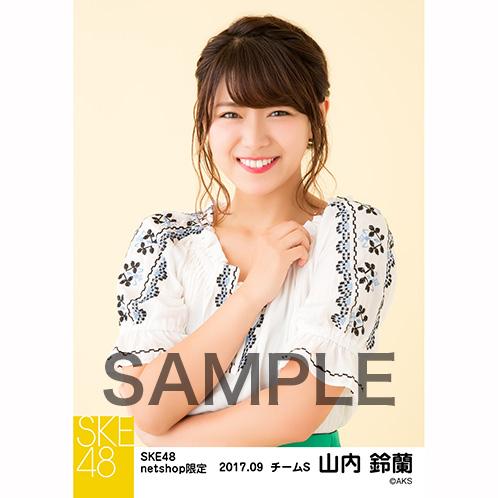 SKE48 2017年9月度 net shop限定個別生写真「刺繍ブラウス」5枚セット 山内鈴蘭