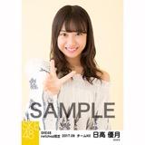 SKE48 2017年9月度 net shop限定個別生写真「刺繍ブラウス」5枚セット 日高優月