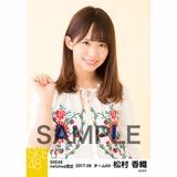 SKE48 2017年9月度 net shop限定個別生写真「刺繍ブラウス」5枚セット 松村香織