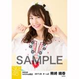 SKE48 2017年9月度 net shop限定個別生写真「刺繍ブラウス」5枚セット 熊崎晴香