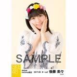 SKE48 2017年9月度 net shop限定個別生写真「刺繍ブラウス」5枚セット 後藤楽々