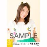 SKE48 2017年9月度 net shop限定個別生写真「刺繍ブラウス」5枚セット 斉藤真木子