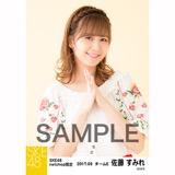 SKE48 2017年9月度 net shop限定個別生写真「刺繍ブラウス」5枚セット 佐藤すみれ