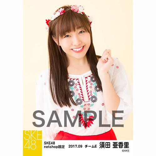SKE48 2017年9月度 net shop限定個別生写真「刺繍ブラウス」5枚セット 須田亜香里