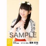SKE48 2017年9月度 net shop限定個別生写真「刺繍ブラウス」5枚セット 渥美彩羽