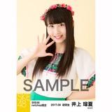 SKE48 2017年9月度 net shop限定個別生写真「刺繍ブラウス」5枚セット 井上瑠夏