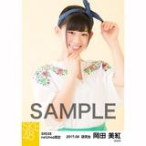 SKE48 2017年9月度 net shop限定個別生写真「刺繍ブラウス」5枚セット 岡田美紅