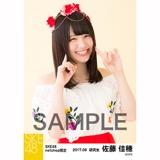 SKE48 2017年9月度 net shop限定個別生写真「刺繍ブラウス」5枚セット 佐藤佳穂