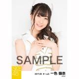 SKE48 2017年9月度 個別生写真「石榴の実は憂鬱が何粒詰まっている?」衣装5枚セット 一色嶺奈