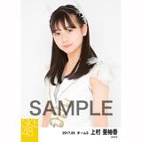 SKE48 2017年9月度 個別生写真「石榴の実は憂鬱が何粒詰まっている?」衣装5枚セット 上村亜柚香