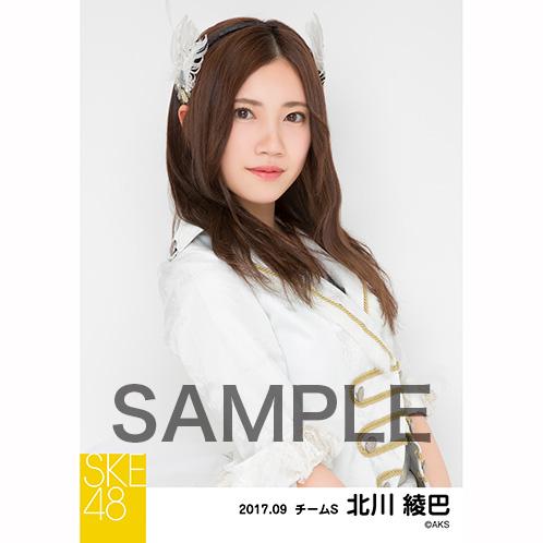 SKE48 2017年9月度 個別生写真「石榴の実は憂鬱が何粒詰まっている?」衣装5枚セット 北川綾巴