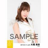 SKE48 2017年9月度 個別生写真「石榴の実は憂鬱が何粒詰まっている?」衣装5枚セット 大場美奈