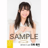 SKE48 2017年9月度 個別生写真「石榴の実は憂鬱が何粒詰まっている?」衣装5枚セット 日高優月
