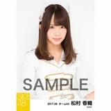 SKE48 2017年9月度 個別生写真「石榴の実は憂鬱が何粒詰まっている?」衣装5枚セット 松村香織