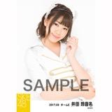 SKE48 2017年9月度 個別生写真「石榴の実は憂鬱が何粒詰まっている?」衣装5枚セット 井田玲音名