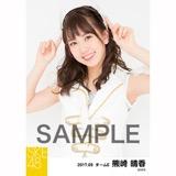 SKE48 2017年9月度 個別生写真「石榴の実は憂鬱が何粒詰まっている?」衣装5枚セット 熊崎晴香