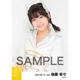 SKE48 2017年9月度 個別生写真「石榴の実は憂鬱が何粒詰まっている?」衣装5枚セット 後藤楽々
