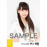 SKE48 2017年9月度 個別生写真「石榴の実は憂鬱が何粒詰まっている?」衣装5枚セット 井上瑠夏