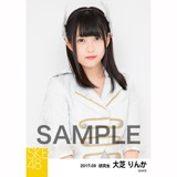 SKE48 2017年9月度 個別生写真「石榴の実は憂鬱が何粒詰まっている?」衣装5枚セット 大芝りんか