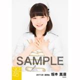 SKE48 2017年9月度 個別生写真「石榴の実は憂鬱が何粒詰まっている?」衣装5枚セット 坂本真凛