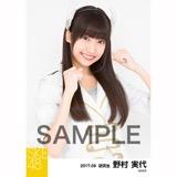 SKE48 2017年9月度 個別生写真「石榴の実は憂鬱が何粒詰まっている?」衣装5枚セット 野村実代